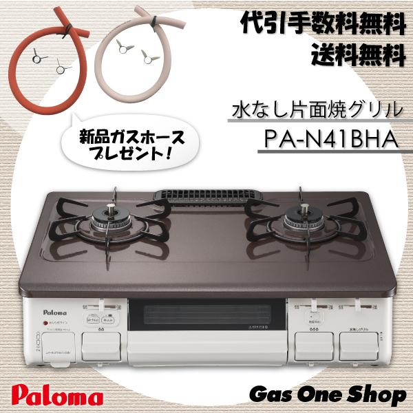 パロマガステーブル59cm幅  水なし片面焼グリル ガスコンロ プロパン 都市ガス PA-N41BHA