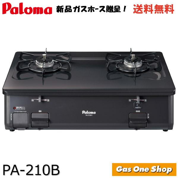 パロマ ガステーブル グリルレス 2口タイプ ホーロートップ PA-210B(R/L)