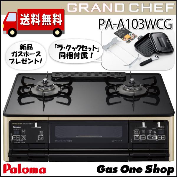 パロマ グランドシェフ ガスコンロ:テーブル ラ・クック/PGD-10B(黒)付属 ゴールド×ブラック プロパン 都市ガス PA-A103WCG-R/L