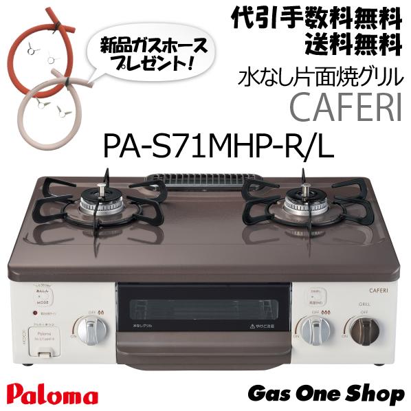 PA-S71MHP(ブラウン 幅:56cm)パロマ 水なし片面焼 ガスコンロ テーブル コンパクト【1年保証付】プロパン 都市ガス