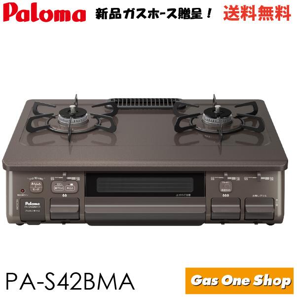 PA-S42BMA【あじわざ】パロマガステーブル 59cm幅 水なし片面焼グリル ガスコンロ プロパン 都市ガス