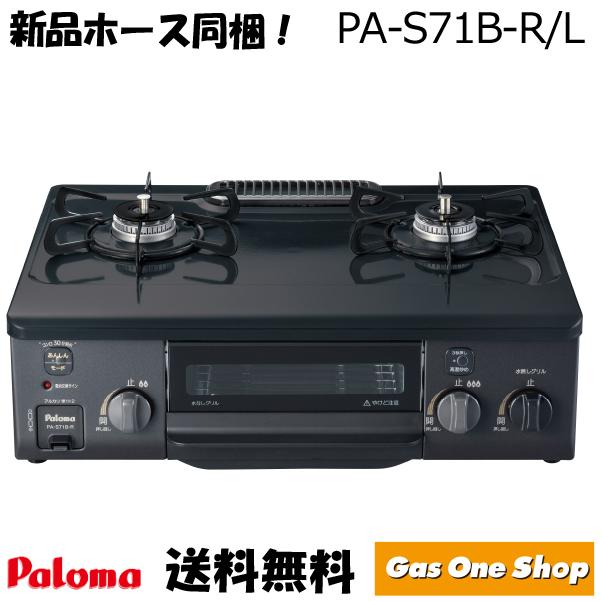 PA-S71B(ブラック 幅:56cm)パロマ 水なし片面焼 ガスコンロ テーブル コンパクト【1年保証付】プロパン 都市ガス (旧型番:PA-N70B)