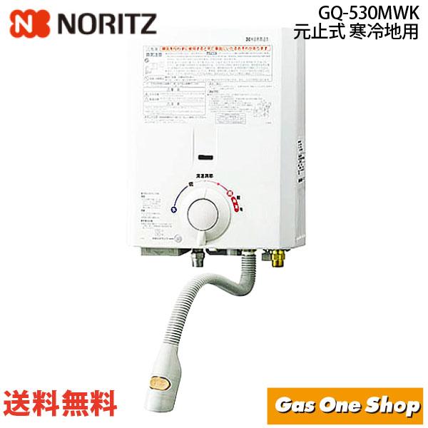 《送料無料》元止式・寒冷地仕様】ノーリツ ガス湯沸し器 GQ-530MWK(寒冷地仕様) プロパン 都市ガス