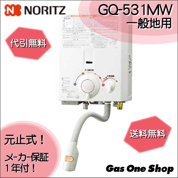 【送料無料】【元止式】ノーリツ(ハーマン)ガス湯沸し器 GQ-531MW プロパン 都市ガス