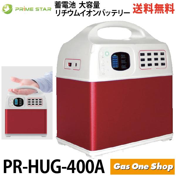 ポータブル蓄電池 PR-HUG-400A リチウム電池 持ち運びサイズ5.3kg AC2口 USB12口 繰り返し使用可能 プライム・スター 災害 非常時 アウトドア 防水 防火