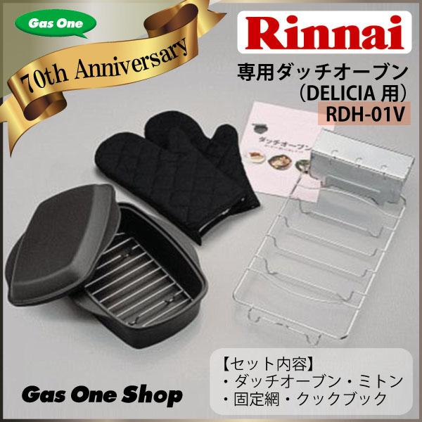 リンナイ 専用ダッチオーブン(DELICIA用) RDH-01V