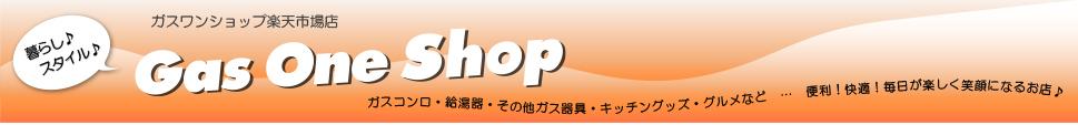 GasOneShop楽天市場店:ガス機器やオプションパーツが充実。新製品も安い!
