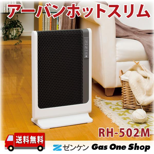ゼンケン 遠赤外線暖房機 パネルヒーター メーカー正規品 日本製 アーバンホットスリム RH-502M