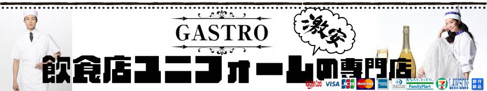 GASTRO:飲食店向けユニフォーム