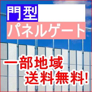一部地域送料無料!!【門型パネルゲート】KGN-T3-63柱付き・基礎打ちタイプ【上部メッシュパネル 高さ4.5m 間口 6.3m】