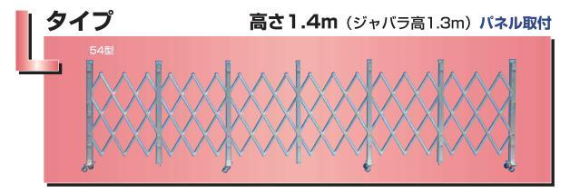 【お買い得!】 【送料無料】 アルミキャスターゲート(ALW-63)【両開き 高さ1.4m×幅6.3m】NETIS認定品 仮設現場に最適【足場・仮設資材販売のゲート工業製】アコーディオン フェンス, 愛別町 1ffd2a9f