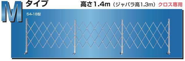 【送料無料】アルミキャスターゲート(AMW-108)【両開き 高さ1.4m×幅10.8m】NETIS認定品 仮設現場に最適【足場・仮設資材販売のゲート工業製】アコーディオン フェンス