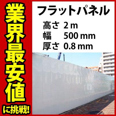 【新古品】フラットパネル鋼板(白色) 厚0.8mm x 幅500mm x 高さ 2m(送料別途) 鉄板 2.0m【60枚セット販売】