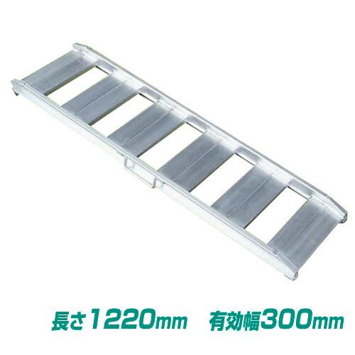軽量アルミブリッジ ABS120-30-1.0(長さ1220/有効幅300/2本セット) アルミス [アルミ板 スロープ]