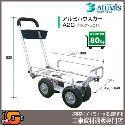 アルミ運搬車 アルミハウスカーA2G(グリップ・カゴ付) アルミス エアータイヤ [積載80kg コンテナ2個用]