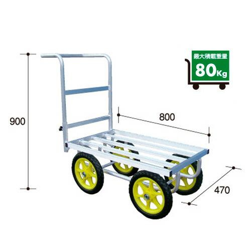 アルミ運搬車 アルミマルチカート2型 アルミス [受注生産品][清掃用具運搬]