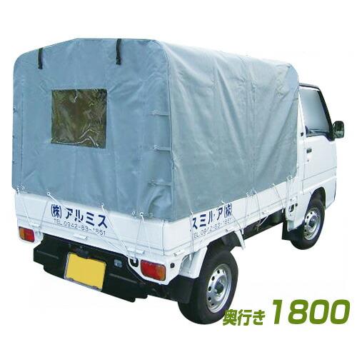 軽トラ用テントシリーズ アルミ軽トラテント KST-1.8(奥行1800タイプ) アルミス [送料無料][軽トラック テント]