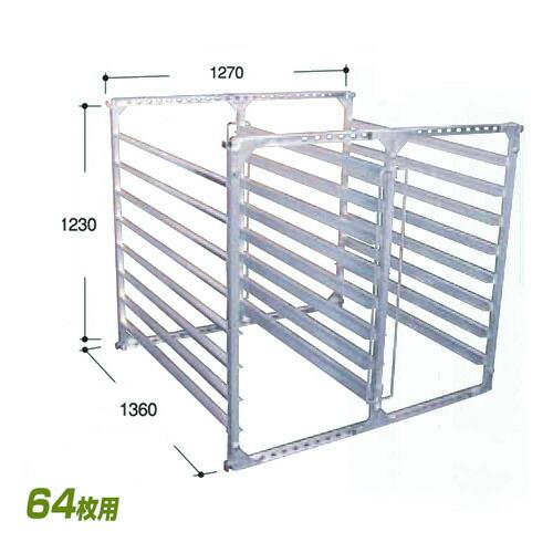 【送料無料】苗棚 アルミ水平式育苗棚64枚用(SH-64N) アルミス[水平固定]