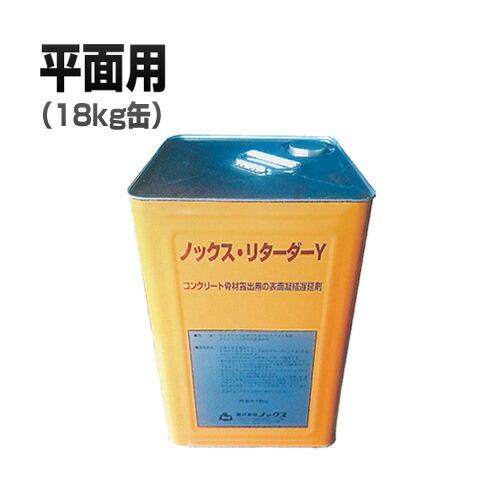 表面凝結遅延剤 ノックス・リターダーY(18kg缶)平面用 ノックス[型枠工事用材] [送料無料]