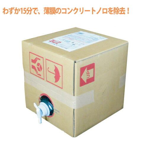 横浜油脂工業(Linda) コンクリートノロの溶解除去剤 コンクリートクリーン(20L)[型枠工事用材] [送料無料]