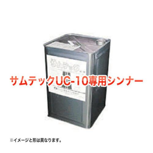 サムテックUC-10専用 ウレタンシンナー(16L) 東亜オイル興業所】[希釈剤] [送料無料]