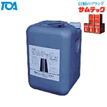 コンクリート表面初期養生剤 サムテックCT(25kg) 東亜オイル興業所