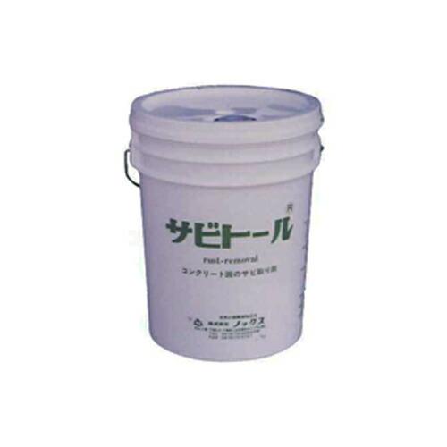 錆・コンクリートノロ溶解剤 サビトール(18L) ノックス[型枠工事用材] [送料無料]