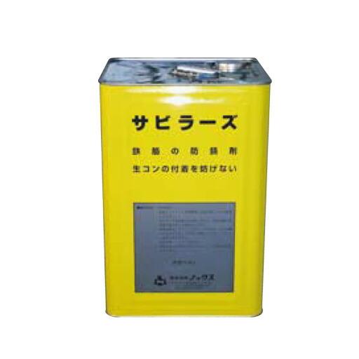 【送料無料】鉄筋防錆剤 サビラーズ(16L) ノックス【NETIS登録商品】[型枠工事用材]