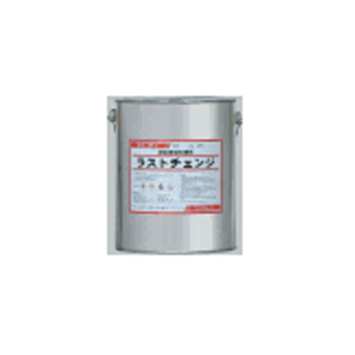 エポキシ樹脂系錆転換型防錆剤 ラストチェンジ(2kg入) エレホン化成工業[型枠工事用材] [送料無料]