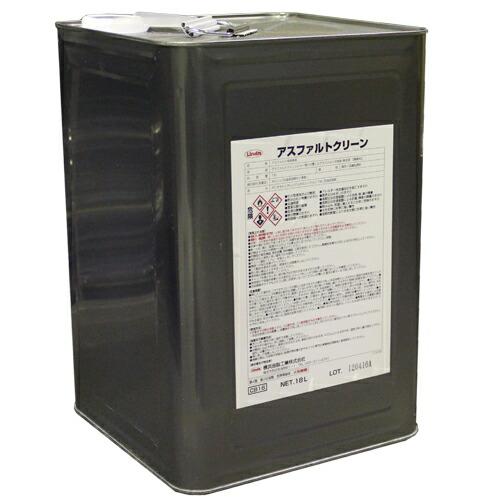 横浜油脂工業(Linda) アスファルト洗浄剤 アスファルトクリーン(18L)