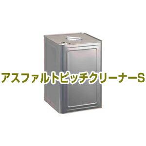 アスファルトピッチクリーナーS(18L) ノックス [送料無料]