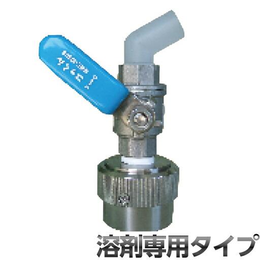 ワンタッチ給油栓 コッくん SUSタイプ 溶剤専用タイプ 口金φ40用 MWC-40SUS