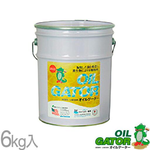 【送料無料】【NETIS登録商品】油吸着剤・土壌改良剤 オイルゲーター(6kg/缶)バイオフューチャー[油吸着分解剤 油吸着材 路面用油吸着材]