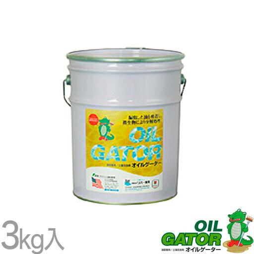 【NETIS登録商品】油吸着剤・土壌改良剤 オイルゲーター(3kg/缶)バイオフューチャー[油吸着分解剤 油吸着材 路面用油吸着材] [送料無料]