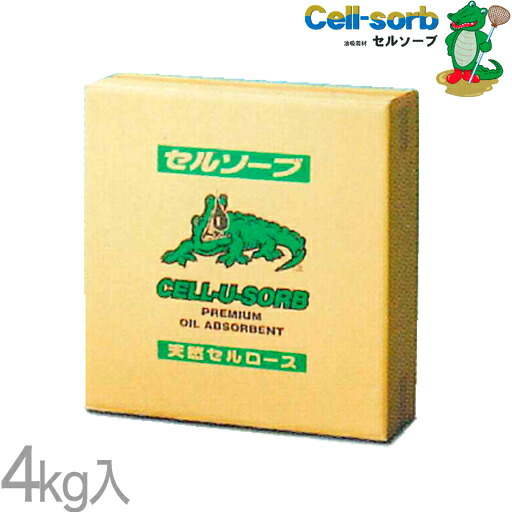 油吸着材 セルソーブ(4kg/箱) バイオフューチャー [送料無料]