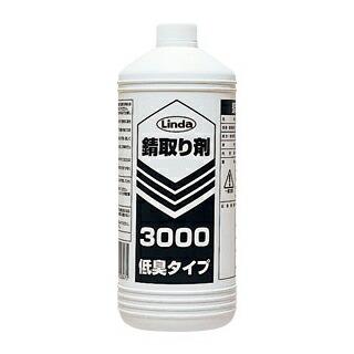 自動車用錆取剤 錆取り剤3000 (1L)(6本入) 横浜油脂工業 [送料無料]