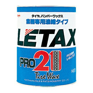 タイヤ&レザーワックス(高濃縮タイプ) レタックス21 (4L)(2本入) 横浜油脂工業 [送料無料]