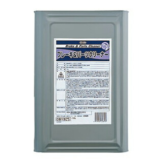ブレーキ洗浄剤 速乾タイプ ブレーキ&パーツクリーナー (16L) 横浜油脂工業