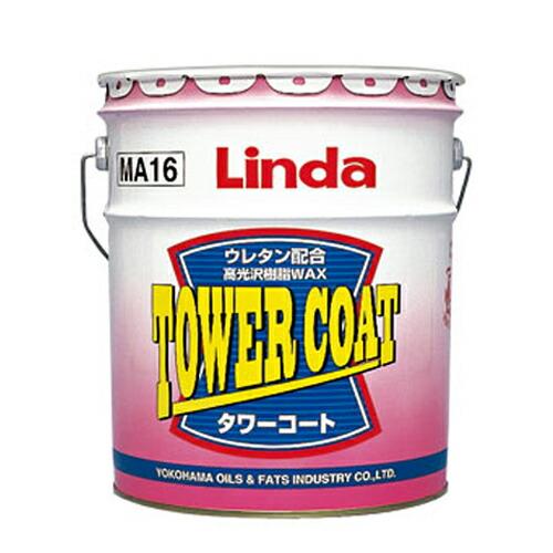 床用樹脂ワックス タワ―コート ペール缶/18kg 横浜油脂工業