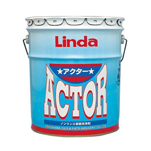 表面洗浄剤 アクター ペール缶/18kg 横浜油脂工業 [送料無料]