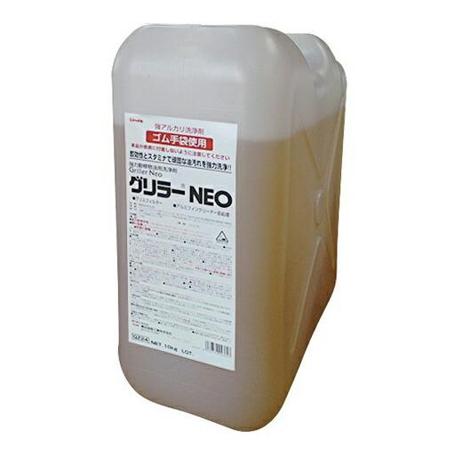 超強力油脂洗浄剤 グリラーNEO ポリボトル/20kg 横浜油脂工業 [送料無料]