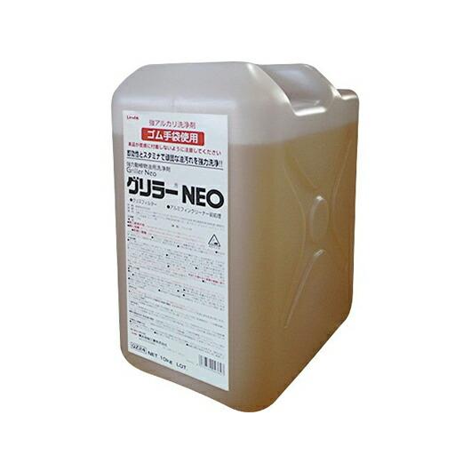超強力油脂洗浄剤 グリラーNEO ポリボトル/10kg 横浜油脂工業 [送料無料]