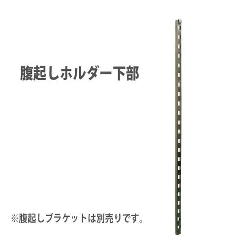 57-86 ホーシン 【NETIS登録】 スーパーSSジャッキ アルミギア式サポート /[土留工事用材/] /[送料無料/]
