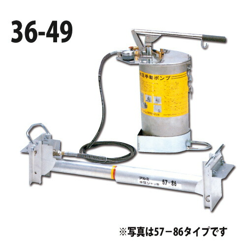 【送料無料】アルミ水圧ジャッキ 標準型 36-49 ホーシン[土留工事用材 水圧サポート]