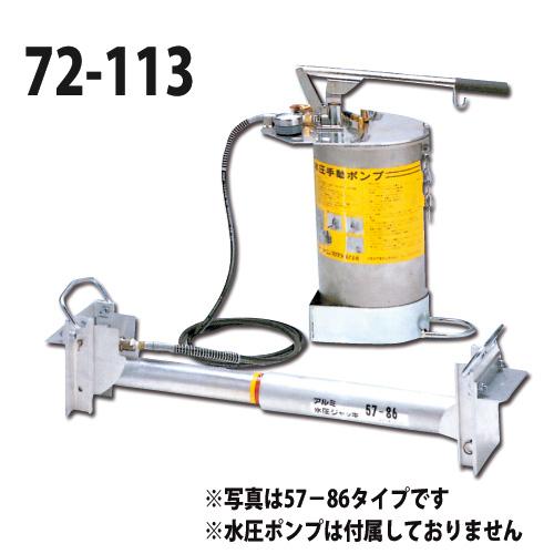 アルミ水圧ジャッキ 標準型 72-113 ホーシン[土留工事用材 水圧サポート]