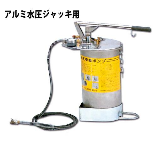 ファッション アルミ水圧ジャッキ用 水圧手動ポンプ 水圧手動ポンプ N型 N型 水圧サポート] ホーシン[土留工事用材 水圧サポート] [送料無料], ドリンクマン:f63a491b --- tonewind.xyz