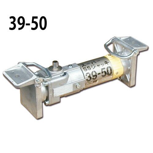 2020人気の 【NETIS登録】アルミギア式サポート スーパーSSジャッキ 39-50 ホーシン[土留工事用材], ankoROCK 62aa808e