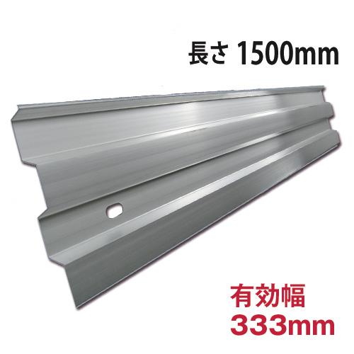 アルミ矢板 HAY3833N 1.5M ホーシン(hoshin)[アルミ合金矢板 アルミトレンチ][土留工事用材] [送料無料]