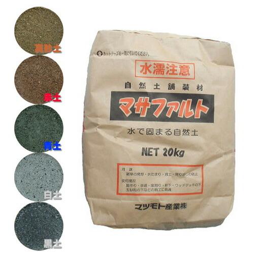 自然土舗装材 マサファルト(20kg)(10袋セット)マツモト産業 [個人宅宅配不可]