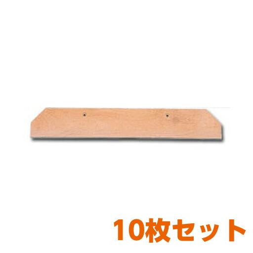 シモダトンボ専用 引板(木製:ブナ材 50cm)500×80mm 10枚セット [送料無料]